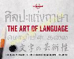 Art of Language, The