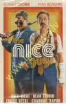 DVD The Nice guys / Foršie...